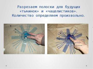 Разрезаем полоски для будущих «тычинок» и «чашелистиков». Количество определя