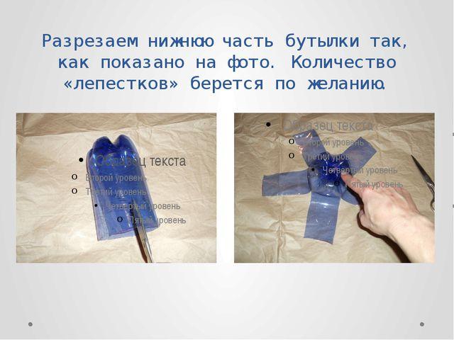Разрезаем нижнюю часть бутылки так, как показано на фото. Количество «лепестк...