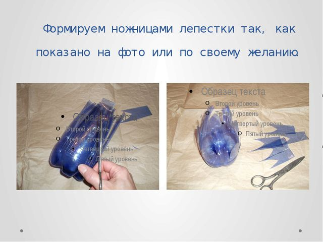 Формируем ножницами лепестки так, как показано на фото или по своему желанию.