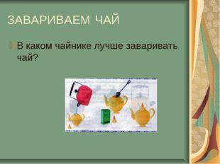 ЗАВАРИВАЕМ ЧАЙ В каком чайнике лучше заваривать чай?