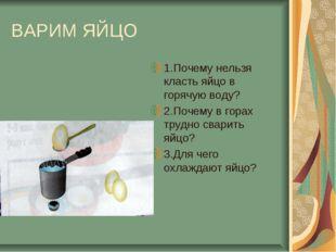 ВАРИМ ЯЙЦО 1.Почему нельзя класть яйцо в горячую воду? 2.Почему в горах трудн