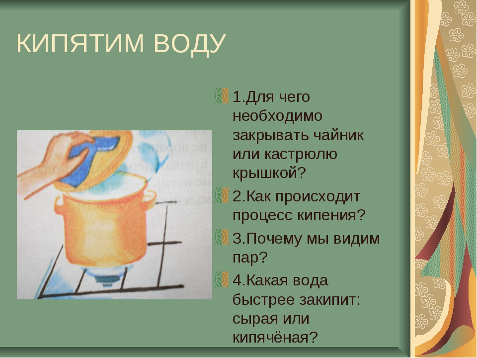 КИПЯТИМ ВОДУ 1.Для чего необходимо закрывать чайник или кастрюлю крышкой? 2.К...