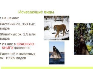 Исчезающие виды На Земле: Растений ок. 350 тыс. видов Животных ок. 1,5 млн