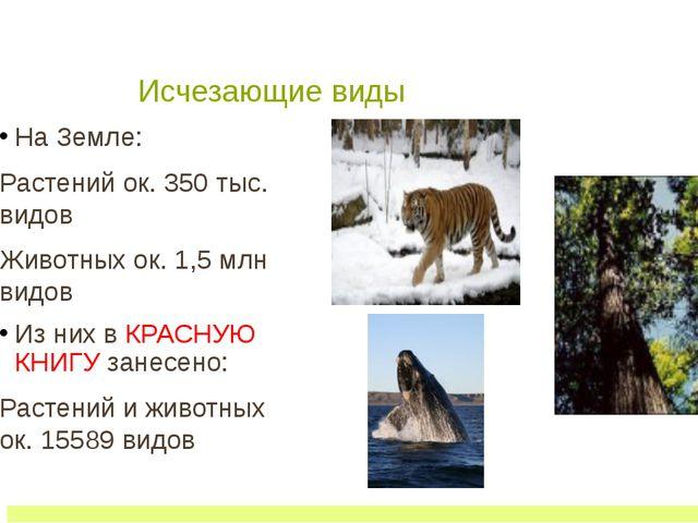 Исчезающие виды На Земле: Растений ок. 350 тыс. видов Животных ок. 1,5 млн...