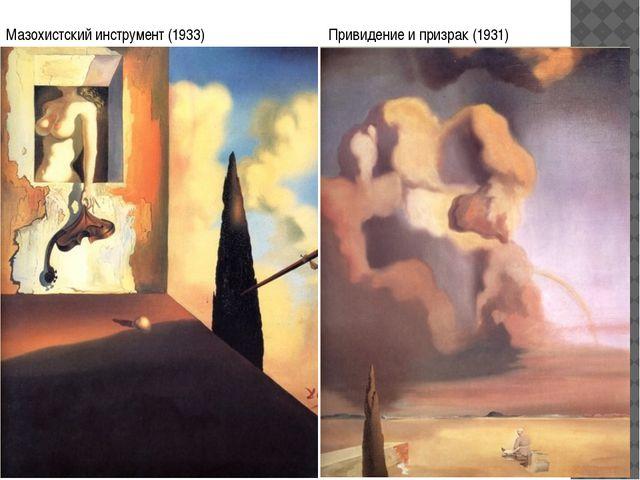Мазохистский инструмент (1933) Привидение и призрак (1931)