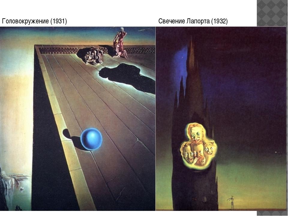 Свечение Лапорта (1932) Головокружение (1931)