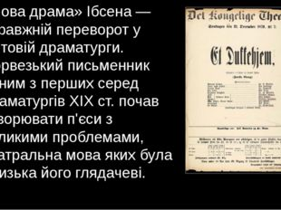 «Нова драма» Ібсена — справжній переворот у світовій драматурги. Норвезький п