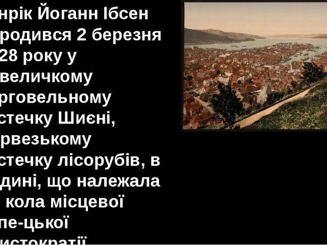 Генрік Йоганн Ібсен народився 2 березня 1828 року у невеличкому торговельному...