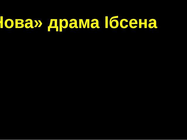 «Нова» драма Ібсена