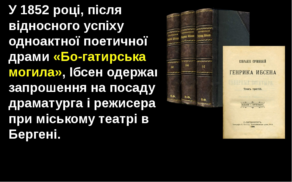 У 1852 році, після відносного успіху одноактної поетичної драми «Богатирська...