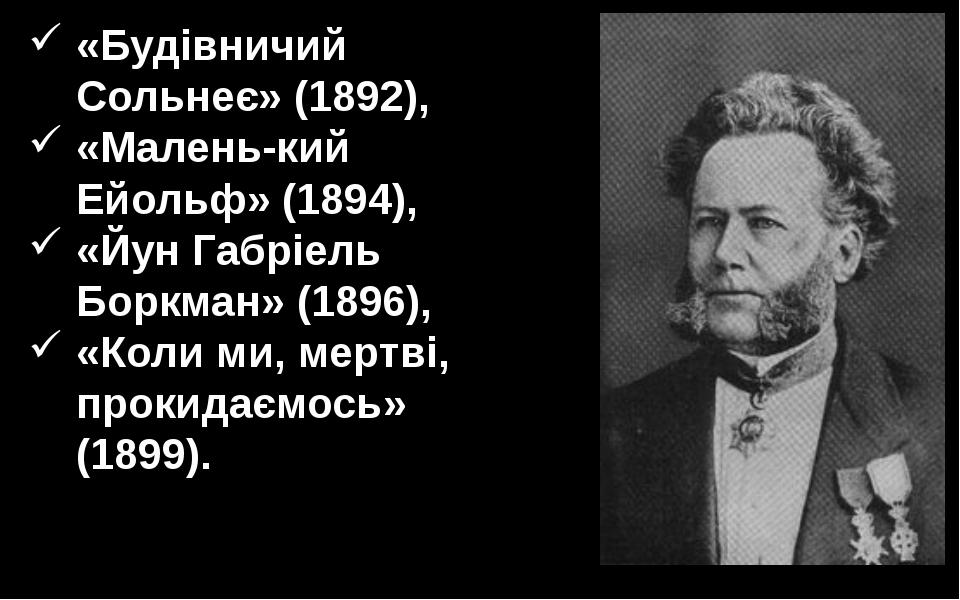 «Будівничий Сольнеє» (1892), «Маленький Ейольф» (1894), «Йун Габріель Боркма...