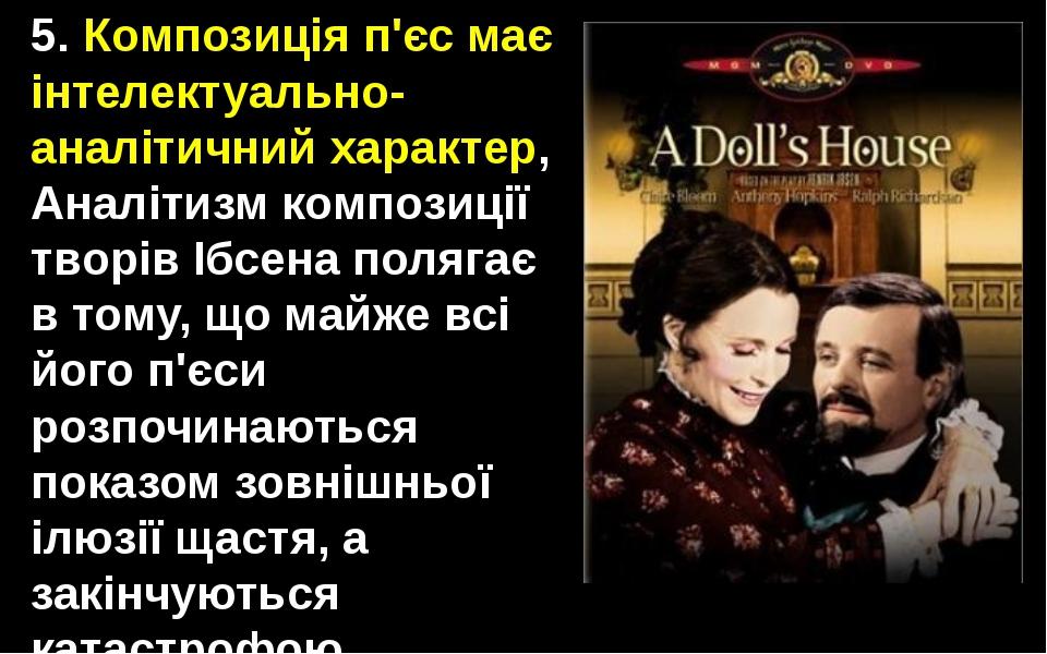 5. Композиція п'єс має інтелектуально-аналітичний характер, Аналітизм компози...