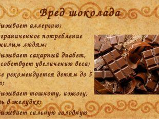 Вред шоколада • вызывает аллергию; • ограниченное потребление пожилым людям;