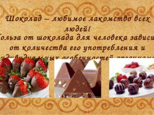 Шоколад – любимое лакомство всех людей! Польза от шоколада для человека завис