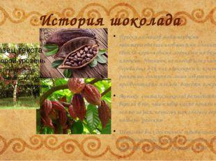История шоколада Предки индейцев майя первыми заинтересовались необычными дли