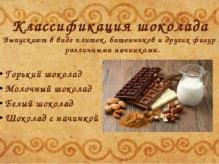 Классификация шоколада Горький шоколад Молочный шоколад Белый шоколад Шоколад