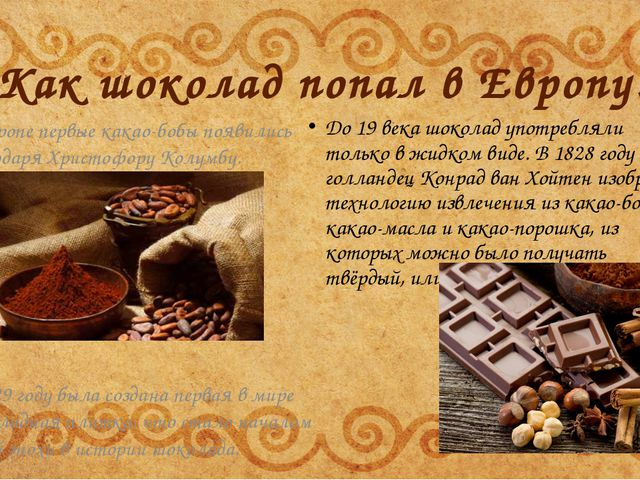 Как шоколад попал в Европу? В Европе первые какао-бобы появились благодаря Хр...
