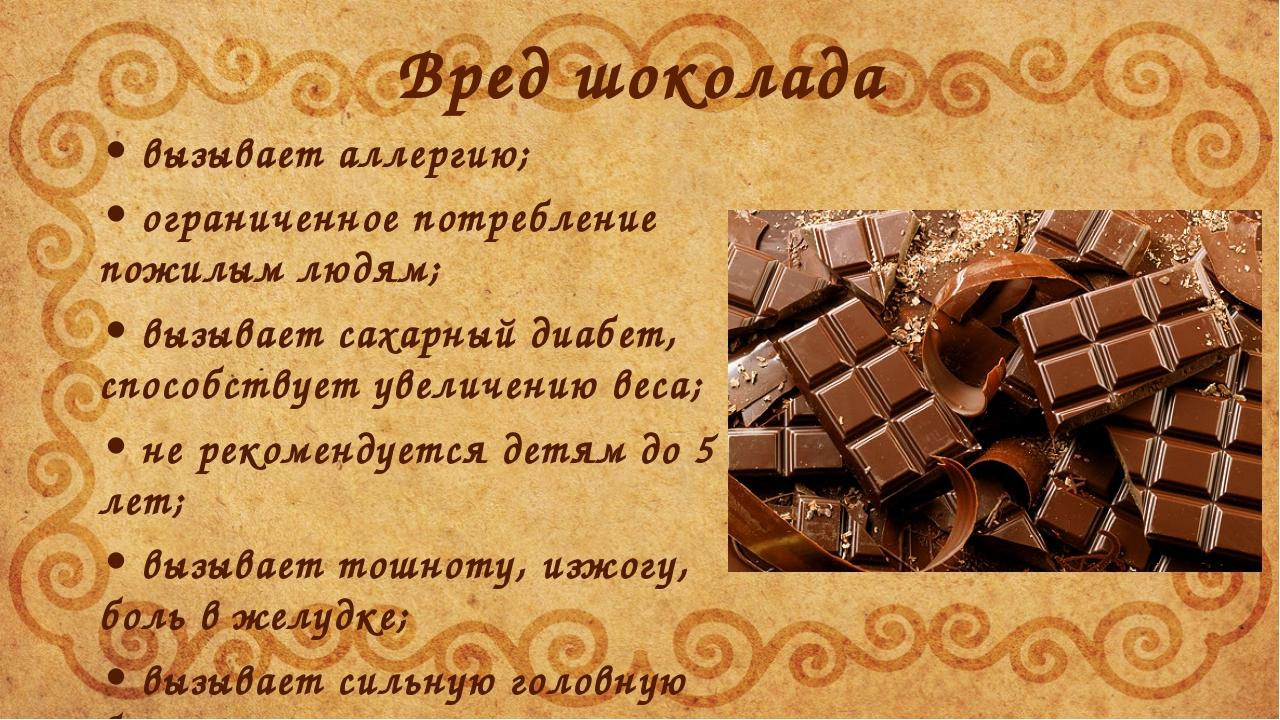 Вред шоколада • вызывает аллергию; • ограниченное потребление пожилым людям;...