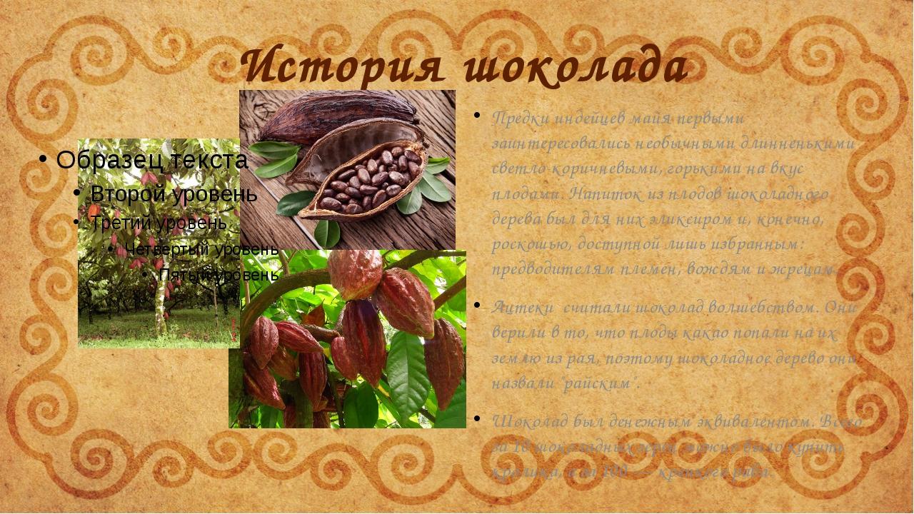 История шоколада Предки индейцев майя первыми заинтересовались необычными дли...