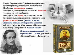 Роман Лермонтова «Герой нашего времени» - произведение удивительное и интерес