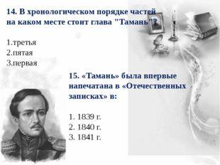 """14. В хронологическом порядке частей на каком месте стоит глава """"Тамань""""? 1.т"""