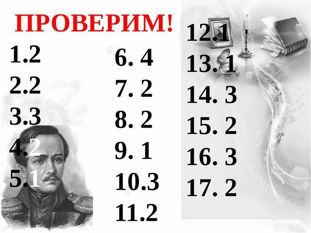 ПРОВЕРИМ! 2 2 3 2 1 6. 4 7. 2 8. 2 9. 1 10.3 11.2 12.1 13. 1 14. 3 15. 2 16....