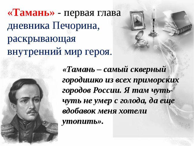 «Тамань» - первая глава дневника Печорина, раскрывающая внутренний мир героя....