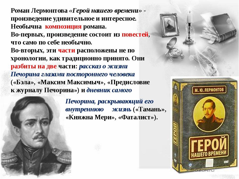 Роман Лермонтова «Герой нашего времени» - произведение удивительное и интерес...