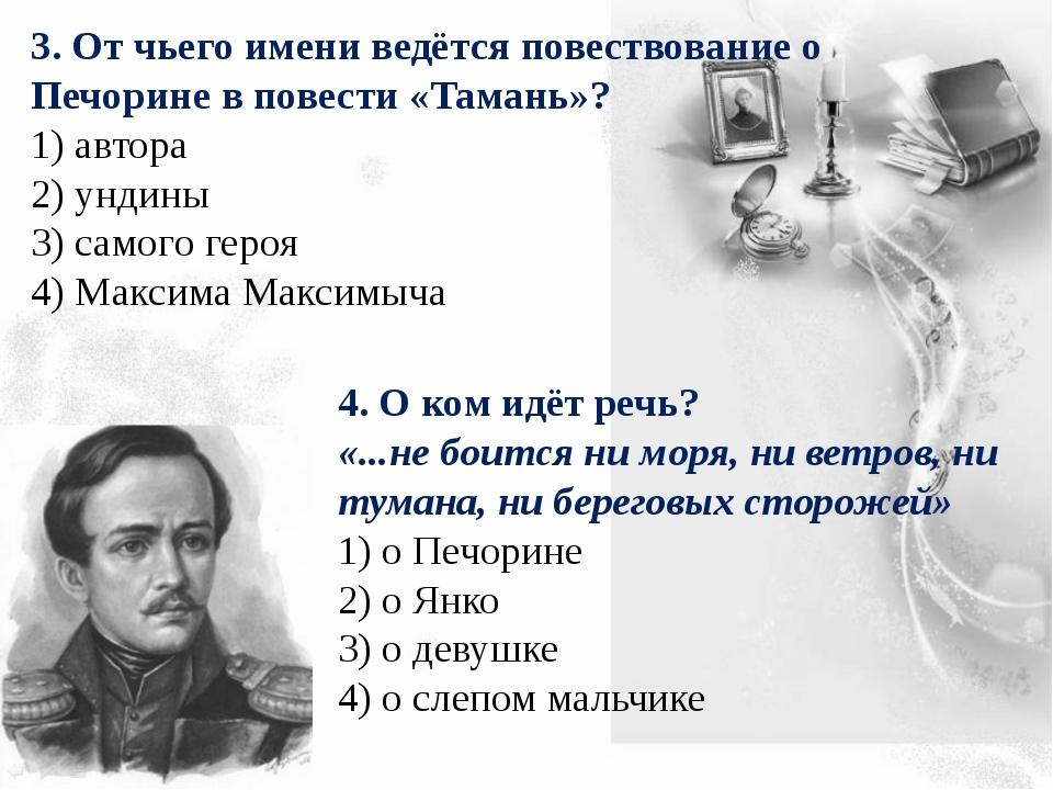 3. От чьего имени ведётся повествование о Печорине в повести «Тамань»? 1) авт...