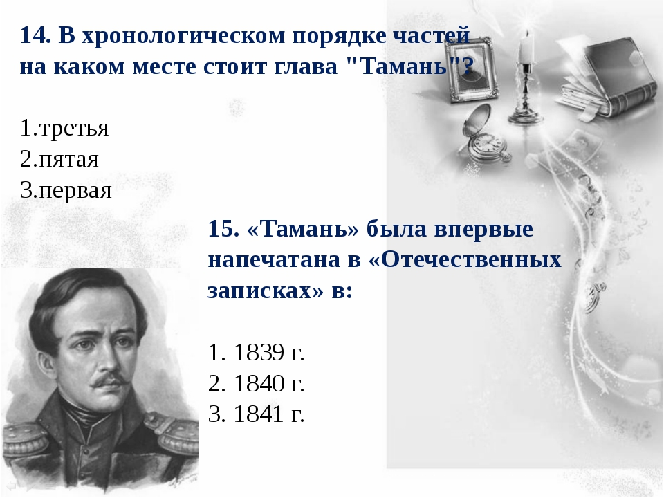 """14. В хронологическом порядке частей на каком месте стоит глава """"Тамань""""? 1.т..."""