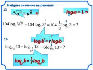 Найдите значение выражения 13 r 1 1 b r a log 1 14