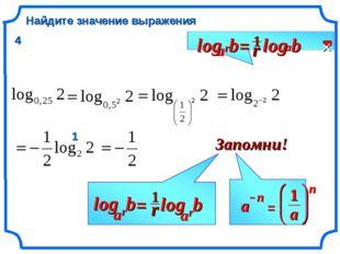 b Найдите значение выражения r a log Запомни! = 1 4