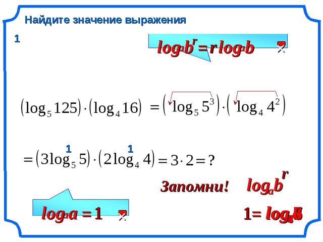 Найдите значение выражения r 1 1 1