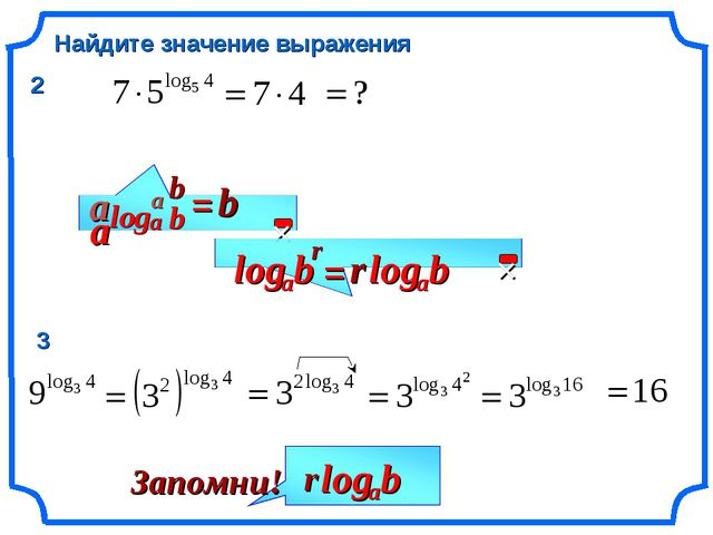 = r Найдите значение выражения 2 3
