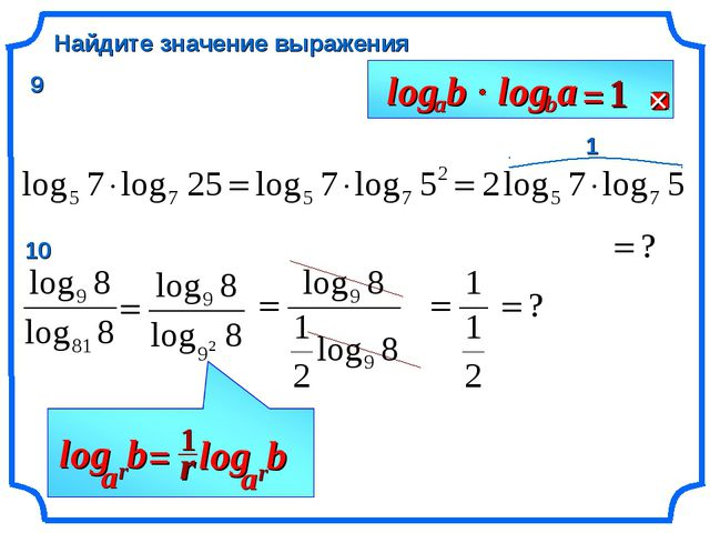 Найдите значение выражения 1 b r a log 9 10