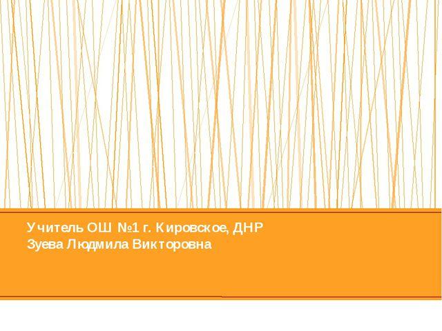Учитель ОШ №1 г. Кировское, ДНР Зуева Людмила Викторовна