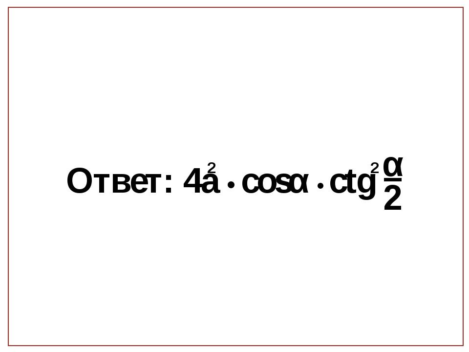Ответ: 4a • cosα • ctg α – 2 2 2