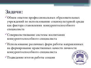 Задачи: Обмен опытом профессиональных образовательных учреждений по использов