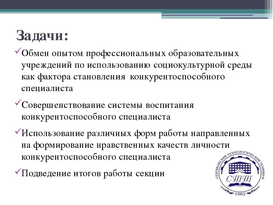 Задачи: Обмен опытом профессиональных образовательных учреждений по использов...