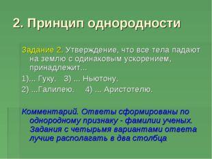 2. Принцип однородности Задание 2. Утверждение, что все тела падают на землю
