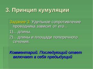 3. Принцип кумуляции Задание 3. Удельное сопротивление проводника зависит от