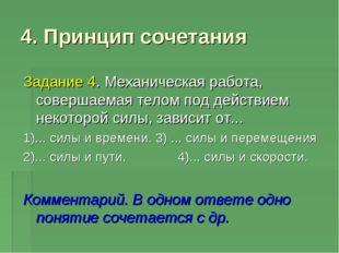 4. Принцип сочетания Задание 4. Механическая работа, совершаемая телом под де