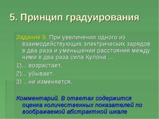 5. Принцип градуирования Задание 5. При увеличении одного из взаимодействующи