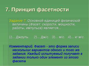 7. Принцип фасетности Задание 7. Основной единицей физической величины (Фасет