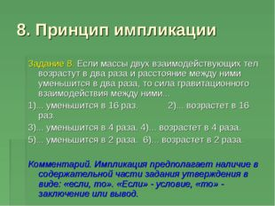 8. Принцип импликации Задание 8. Если массы двух взаимодействующих тел возрас
