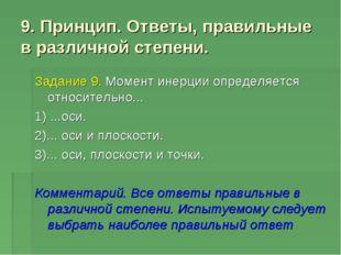 9. Принцип. Ответы, правильные в различной степени. Задание 9. Момент инерции