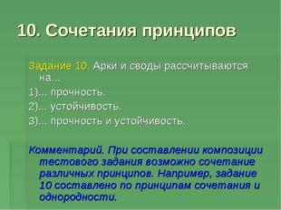 10. Сочетания принципов Задание 10. Арки и своды рассчитываются на... 1)... п
