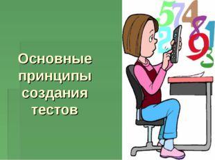 Основные принципы создания тестов