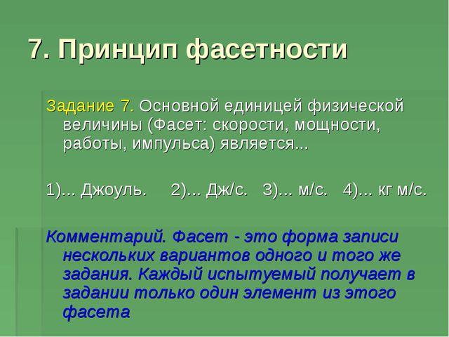 7. Принцип фасетности Задание 7. Основной единицей физической величины (Фасет...