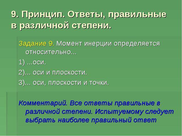 9. Принцип. Ответы, правильные в различной степени. Задание 9. Момент инерции...